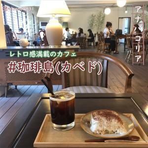 レトロ感満載のカフェ♪珈琲島(カベド)