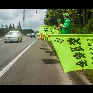 町内会の旗波運動