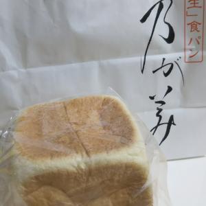 高級生食パン【乃が美】