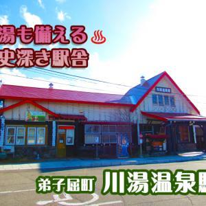 漫画取材後に川湯温泉駅で足湯をブログ取材 2019.11.09
