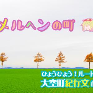 ひょうひょう!ルート10取材(大空町)紀行文 前編 2019.12.20