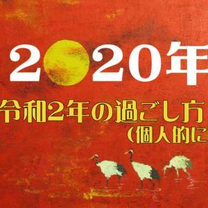 令和2年ナオキブログでのあけましておめでとうございます 2020.01.18