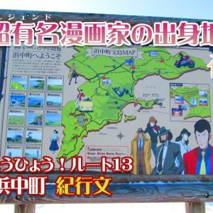 ひょうひょう!ルート13取材(浜中町)紀行文 2020.04.03