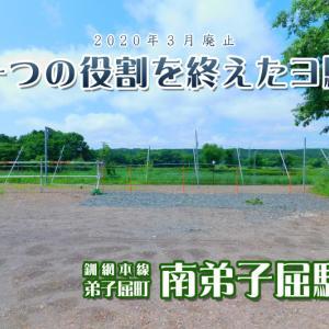 漫画取材前に釧網本線南弟子屈駅(廃止)を取材 2020.07.26