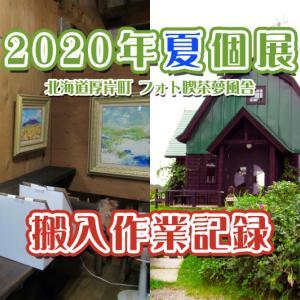 夏個展(道東画展Ⅴ)の搬入作業 2020.08.19
