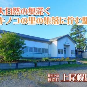 個展帰りに根室本線上尾幌駅を取材 2020.09.13