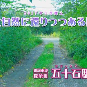 釧網本線五十石駅を取材【廃駅】 2020.09.22