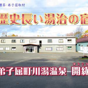 令和2年標茶・弟子屈秋取材 開紘に入浴 2020.10.31