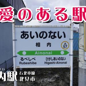 【石北本線】北見市 相内駅を取材(動画あり) 2021.06.23