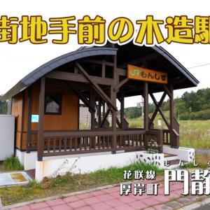 【花咲線】厚岸町 門静駅を取材(動画あり) 2021.09.02