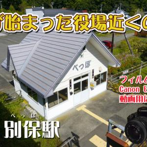 【花咲線】釧路町 別保駅(秋)を「Canon EOS1000S」で取材(動画あり) 2021.09.26