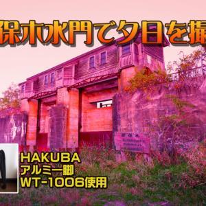 秋の釧路町岩保木水門で夕日を撮る(動画あり) 2021.10.03