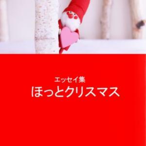 「エッセイ集・ほっとクリスマス」を出版しました!