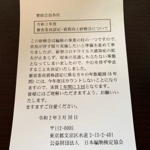 【編物検定】審査委員認定・資質向上研修会が中止になりました