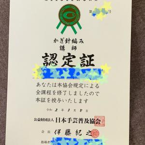 【かぎ針編み講師科】とうとう、お免状を受け取りました!