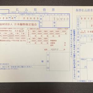 【レース編物検定】3級。願書を発送しました。