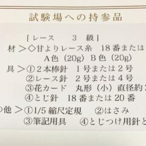 【レース編物検定】3級。受験票が届きました。