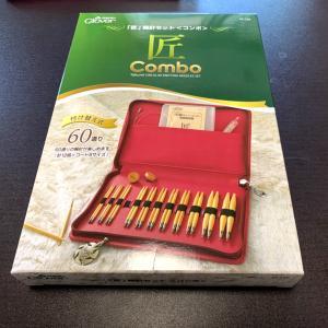 【編み物道具レポート】クロバーさんの匠Comboをゲット!