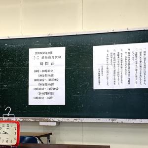 【レース編物検定】3級。午前中の筆記試験が終わりました!