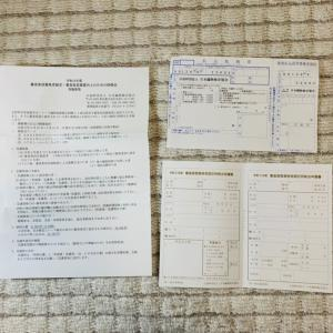 【編物検定】令和3年度審査委員資格認定・資質向上のための研修会は延期になりました