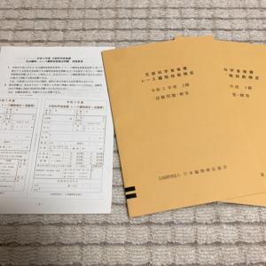 【レース編物検定】2級。令和2年度の過去問を取り寄せました。