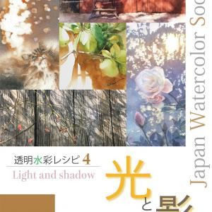 日本透明水彩会 透明水彩レシピ4   光と影