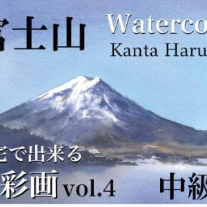自宅で出来る水彩画 vol.4  vol.5