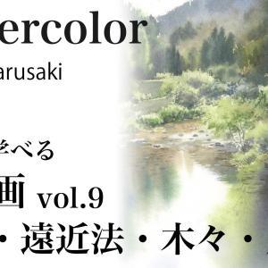 10月 自宅で出来る水彩画vol.9  反射・遠近法・木々・川