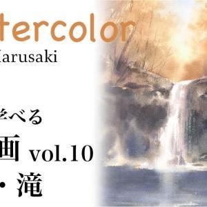動画講座 vol 10