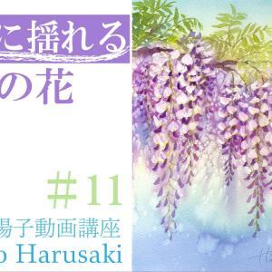 #11春崎陽子動画講座 『風に揺れる藤の花』
