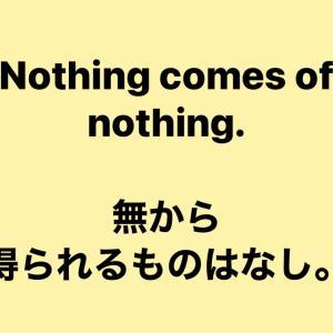 英語でことわざ「無から得られるものはなし」
