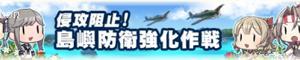 【艦これ】2020梅雨イベ「侵攻阻止!島嶼防衛強化作戦」E4:小笠原諸島沖 第一・第二ゲージ破壊(甲作戦攻略)
