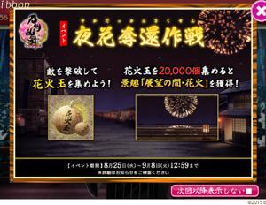 【刀剣乱舞プレイ日記】2020/08/27:イベント「夜花奪還作戦」