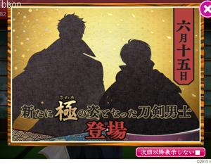【刀剣乱舞プレイ日記】2021/06/19:小豆長光 極の実装