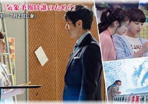 感想@NHK朝ドラ「おかえりモネ」第10週:気象予報は誰のため?*ネタバレあり