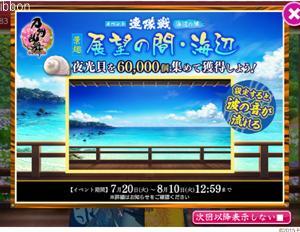 【刀剣乱舞プレイ日記】2021/07/25:イベント「連隊戦 ~海辺の陣~」結果