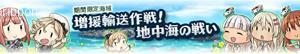 【艦これ】2021夏イベ「増援輸送作戦!地中海の戦い」E2-3 甲攻略