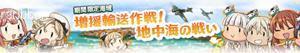 【艦これ】2021夏イベ「増援輸送作戦!地中海の戦い」E3-3 乙攻略