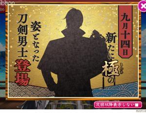 【刀剣乱舞プレイ日記】2021/09/18:大般若長光 極の実装