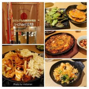 おススメ韓国料理店~J-chan冷麺