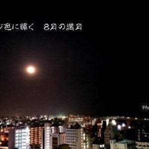 ラッキー!・・・またまた満月♫