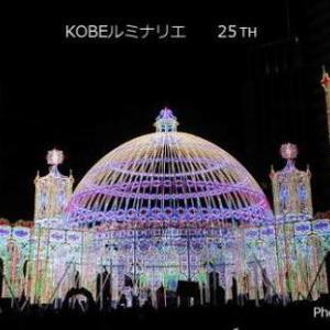 阪神大震災から26年