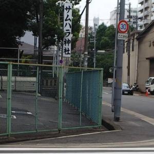 【大阪1日目】運気アップ!?大阪のサムハラ神社