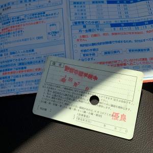 免許の更新。