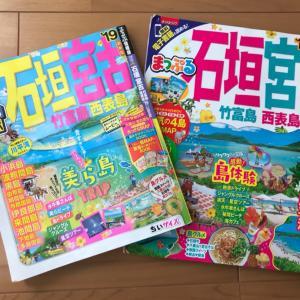 石垣島旅行 〜計画〜