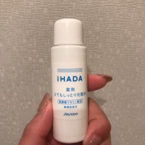 資生堂イハダ 薬用スキンケアセット(医薬部外品)