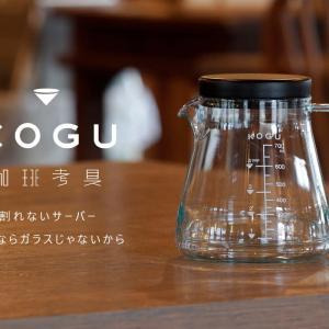 【モニター募集】ガラスのように透明な、割れないコーヒーサーバーを使い込みたい