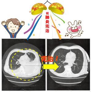 2020.6.19肺炎治療卒業記念日、専門医の連携で無事治療を終えた!!