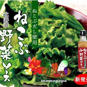 【ねこぶ野菜ソース】お試しモニター大募集♪