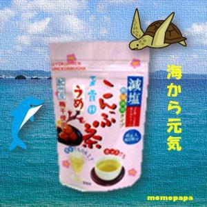 海から元気!『減塩梅こんぶ茶』モニター150名様大募集!】